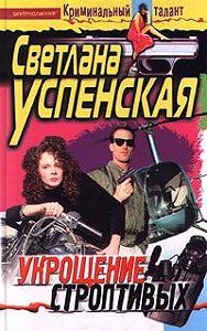 Светлана Успенская -Укрощение строптивых