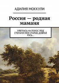Адилия Моккули - Россия– родная маманя