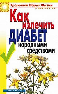 Кристина Ляхова -Как излечить диабет народными средствами
