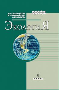 Наталья Евгеньевна Николайкина -Экология