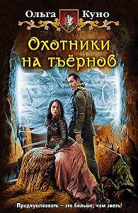 Ольга Куно - Охотники на тъёрнов