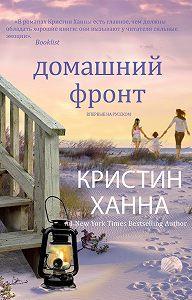 Кристин Ханна -Домашний фронт