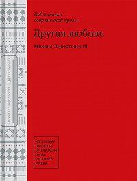 Михаил Ливертовский - Другая любовь