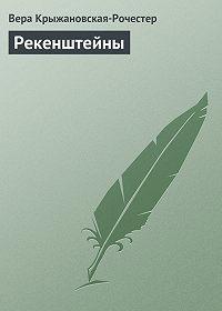 Вера Крыжановская-Рочестер -Рекенштейны