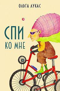 Ольга Лукас - Спи ко мне