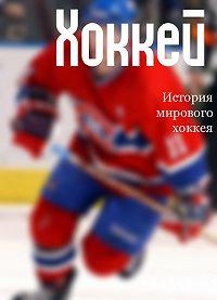 Илья Мельников -История мирового хоккея