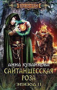 Анна Кувайкова -Сайтаншесская роза. Эпизод II