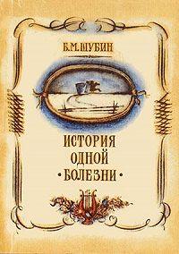 Борис Шубин -История одной болезни