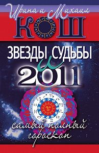 Ирина Кош -Звезды и судьбы 2011. Самый полный гороскоп