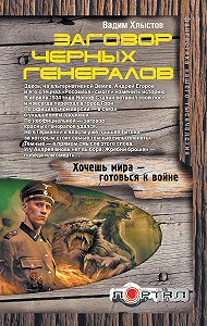 Вадим Хлыстов, Вадим Хлыстов - Заговор черных генералов