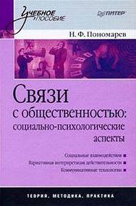 Николай Пономарев - Связи с общественностью: социально-психологические аспекты