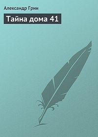 Александр Грин -Тайна дома 41
