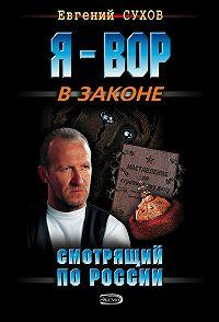 Евгений Сухов -Смотрящий по России