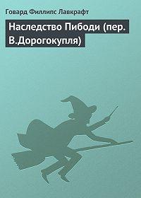 Говард Лавкрафт -Наследство Пибоди (пер. В.Дорогокупля)
