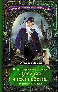 Альфред Леманн -Иллюстрированная история суеверий и волшебства