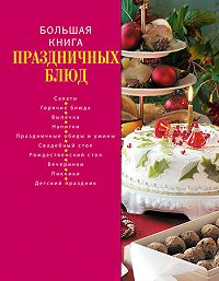 Коллектив Авторов - Большая книга праздничных блюд