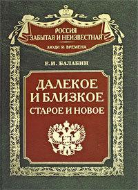 Евгений Иванович Балабин -Далекое и близкое, старое и новое
