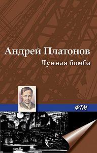 Андрей Платонов - Лунная бомба