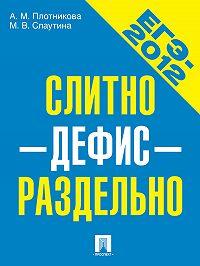 Анна Плотникова -ЕГЭ-2012. Слитно-дефис-отдельно. Учебное пособие