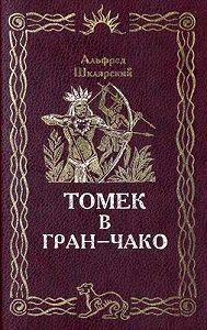 Альфред Шклярский -Томек в Гран-Чако