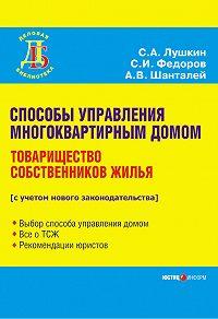 С. А. Лушкин -Способы управления многоквартирным домом. Товарищество собственников жилья