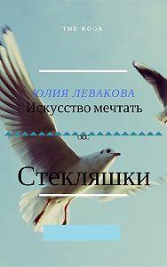 Юлия Левако -Стекляшки
