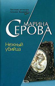 Марина Серова -Нежный убийца