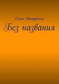 Ольга Вторушина -Без названия