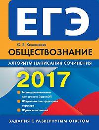 Ольга Кишенкова -ЕГЭ 2017. Обществознание. Алгоритм написания сочинения