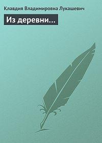 Клавдия Лукашевич -Из деревни…
