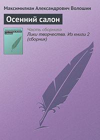 Максимилиан Александрович Волошин -Осенний салон