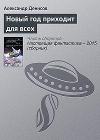 Александр Денисов - Новый год приходит длявсех