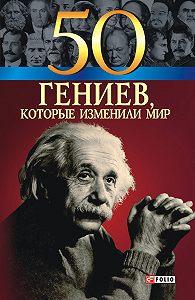 Татьяна Иовлева, Оксана Очкурова, Геннадий Щербак - 50 гениев, которые изменили мир