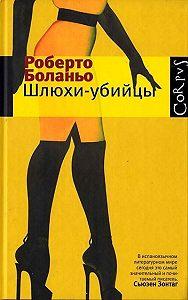 Роберто Боланьо -Бальная книжка