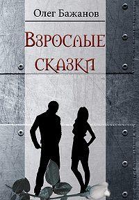 Олег Бажанов -Взрослые сказки (сборник)