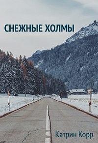 Катрин Корр -Снежные холмы