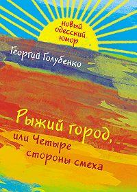 Георгий Голубенко -Рыжий город, или Четыре стороны смеха (сборник)