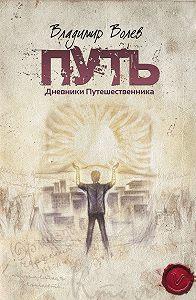 Владимир Волев - Путь