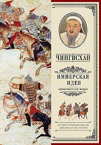 А. Мелехин -Чингисхан. Имперская идея