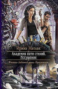 Ирина Матлак -Академия пяти стихий. Иссушение