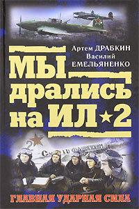 Василий Емельяненко - Ил-2 атакует. Огненное небо 1942-го