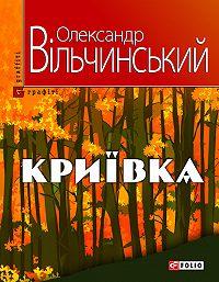 Олександр Вільчинський -Криївка