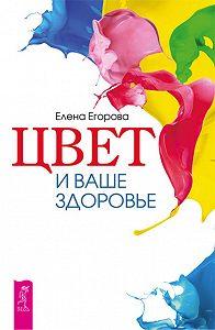 Елена Егорова - Цвет и ваше здоровье