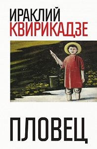 Ираклий Михайлович Квирикадзе -Пловец (сборник)