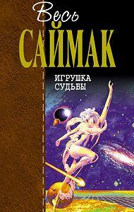 Клиффорд Саймак -Игрушка судьбы
