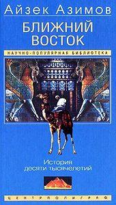 Айзек Азимов -Ближний Восток. История десяти тысячелетий
