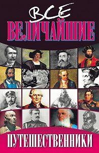 Николай Дорожкин - Все величайшие путешественники