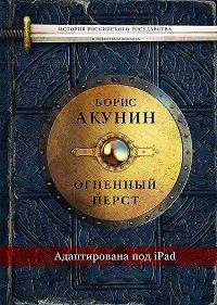 Борис Акунин - Огненный перст (адаптирована под iPad)