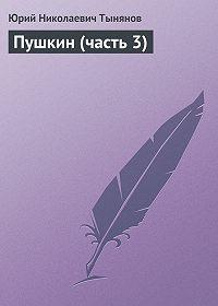Юрий Тынянов -Пушкин (часть 3)