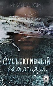 Михаил Блехман - Субъективный реализм